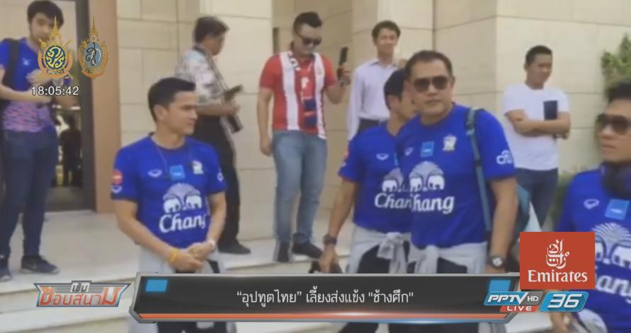 อุปทูตไทยเลี้ยงส่งแข้ง