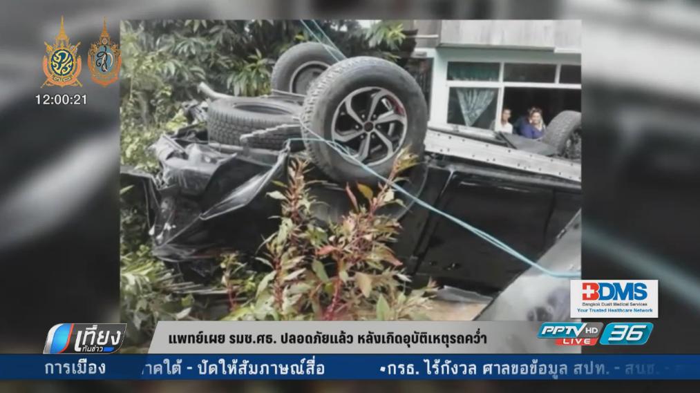 แพทย์เผย รมช.ศธ. ปลอดภัยแล้ว หลังเกิดอุบัติเหตุรถคว่ำ