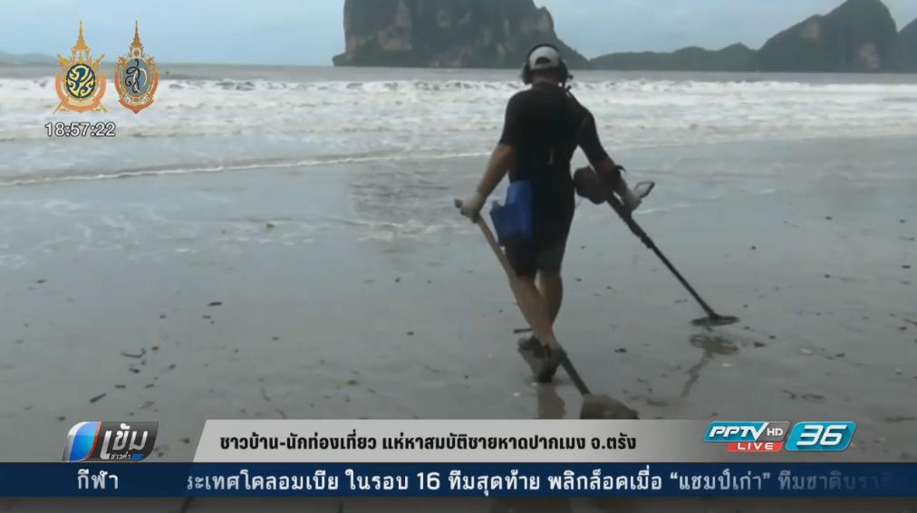 ชาวบ้าน-นักท่องเที่ยว แห่หาสมบัติชายหาดปากเมง จ.ตรัง