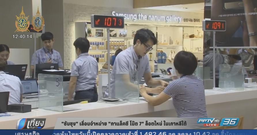 """""""ซัมซุง"""" เลื่อนวางจำหน่าย """"กาแล็คซี โน๊ต 7"""" ล็อตใหม่ ในเกาหลีใต้"""