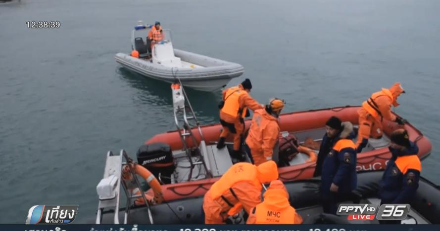 พบศพเหยื่อเครื่องบินกองทัพรัสเซียตกในทะเลดำเพิ่ม