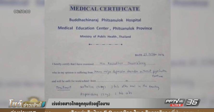 เร่งช่วยสาวไทยถูกคุมตัวอยู่โอมาน (คลิป)