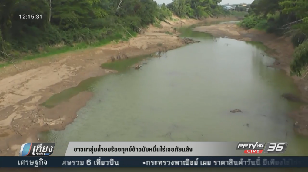 ยโสธรน้ำชีแห้งขอด ชาวบ้านต้องงดออกเรือหาปลา
