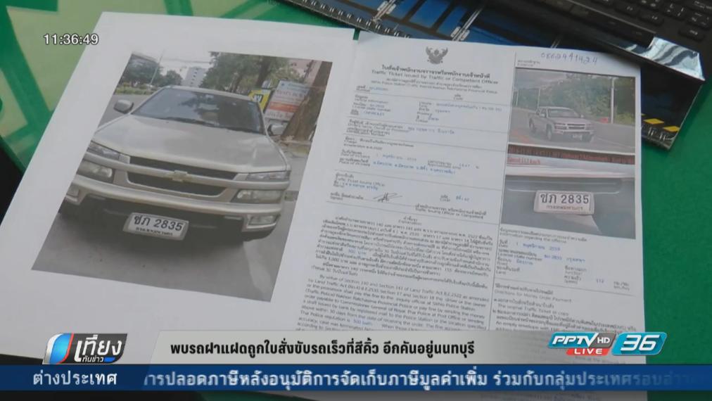 พบรถฝาแฝดถูกใบสั่งขับรถเร็วที่สีคิ้ว อีกคันอยู่นนทบุรี (คลิป)