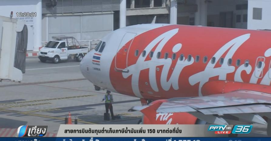 สายการบินต้นทุนต่ำเก็บภาษีน้ำมันเพิ่ม 150 บาทต่อที่นั่ง