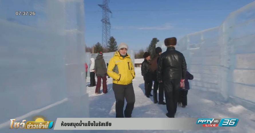 น่าไปชม! ห้องสมุดน้ำแข็งในรัสเซีย