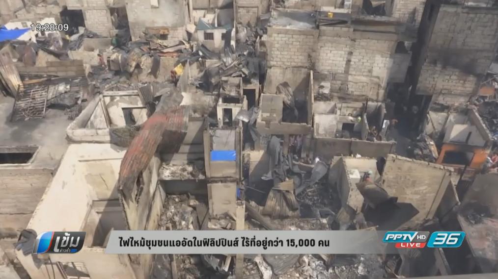 ไฟไหม้ชุมชนแออัดในฟิลิปปินส์ ไร้ที่อยู่กว่า 15,000 คน