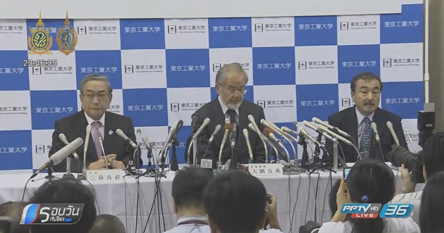 นักวิทยาศาสตร์ญี่ปุ่นคว้าโนเบลสาขาการแพทย์