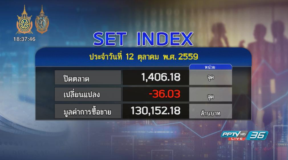 หุ้นไทยดิ่งเกือบ 100 จุด วิตกปัจจัยภายในประเทศ