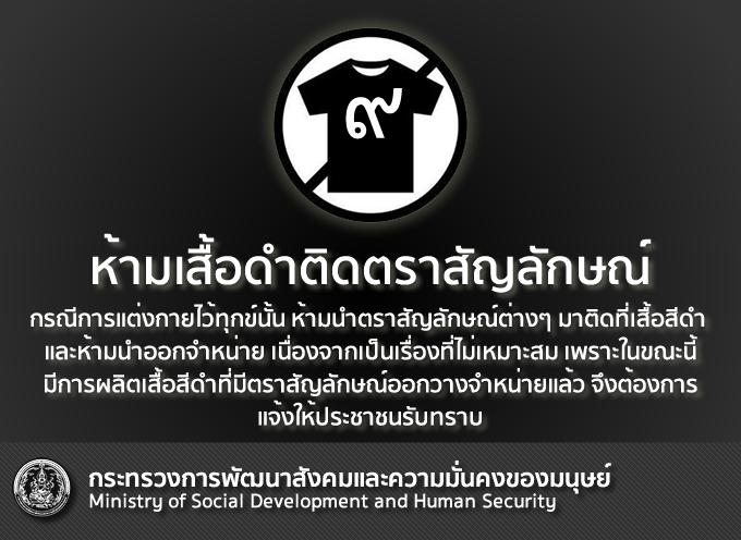 กระทรวงการพัฒนาสังคมฯ แนะปชช. อย่านำตราสัญลักษณ์มาติดที่เสื้อดำ-ห้ามวางจำหน่าย
