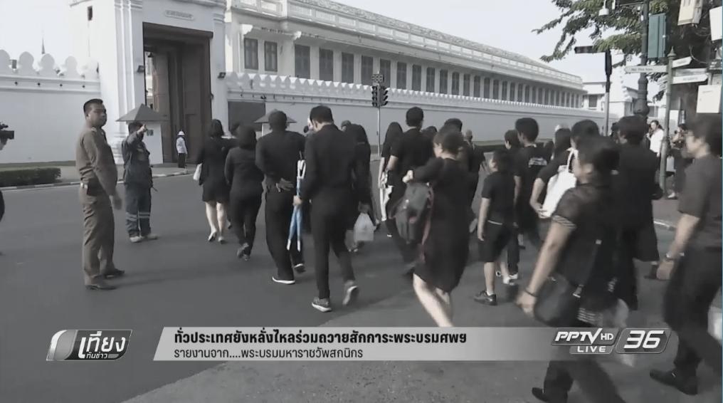 พสกนิกรทั่วประเทศยังหลั่งไหลร่วมถวายสักการะพระบรมศพฯ (คลิป)