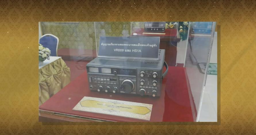 VR 009 พระสุรเสียงผ่านวิทยุสื่อสาร ช่วยผู้ประสบภัย (คลิป)