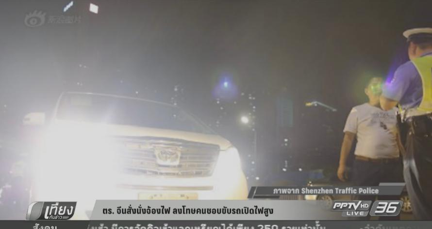 ตร.จีนสั่งนั่งจ้องไฟ ลงโทษคนชอบขับรถเปิดไฟสูง
