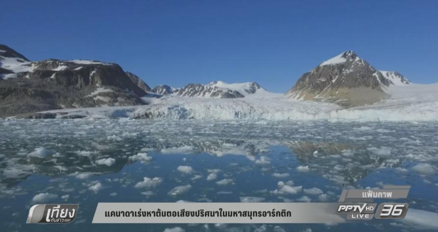 แคนาดาเร่งหาต้นตอเสียงปริศนาในมหาสมุทรอาร์กติก