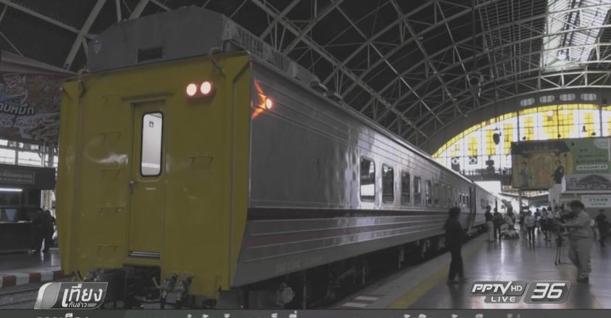 เปิดเดินรถไฟรุ่นใหม่เที่ยวปฐมฤกษ์ (คลิป)