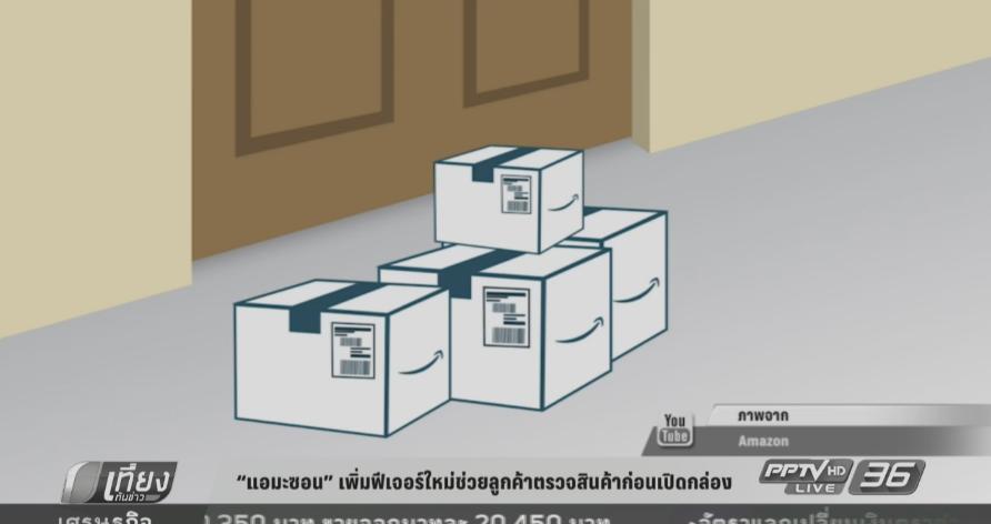 """""""Amazon"""" เพิ่มฟีเจอร์ใหม่ช่วยลูกค้าตรวจสินค้าก่อนเปิดกล่อง (คลิป)"""