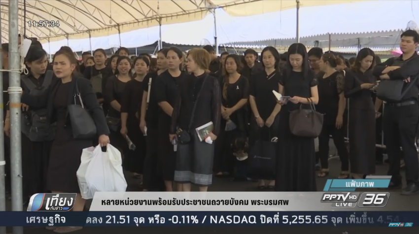หลายหน่วยงานพร้อมรับประชาชนถวายบังคมพระบรมศพ ช่วงวันหยุดยาว (คลิป)