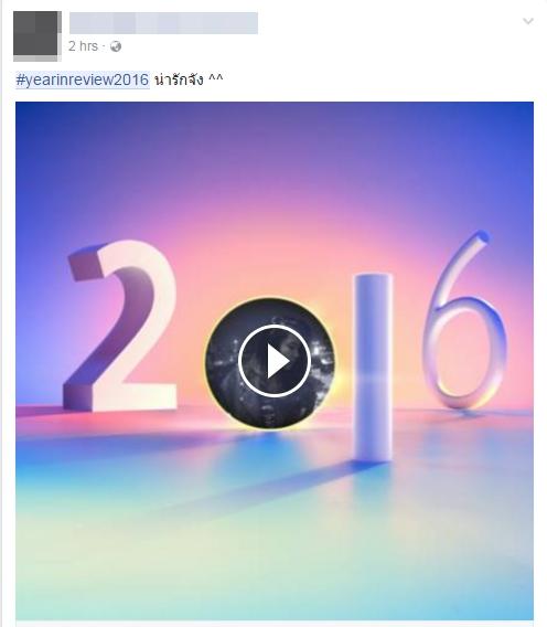 ชาวเน็ตแห่แชร์เหตุการณ์สุดแสนประทับใจบน Facebook ในปี 2559 ผ่าน #yearinreview2016