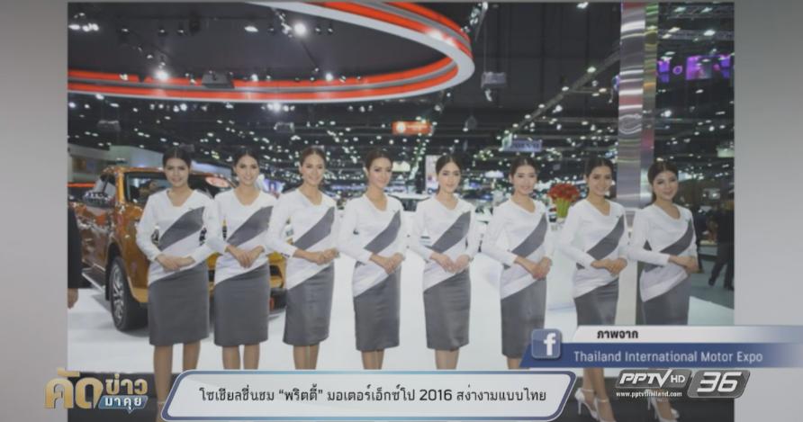 """โซเชียลฯ ชื่นชม """"พริตตี้"""" มอเตอร์เอ็กซ์โป 2016 สง่างามแบบไทย (คลิป)"""