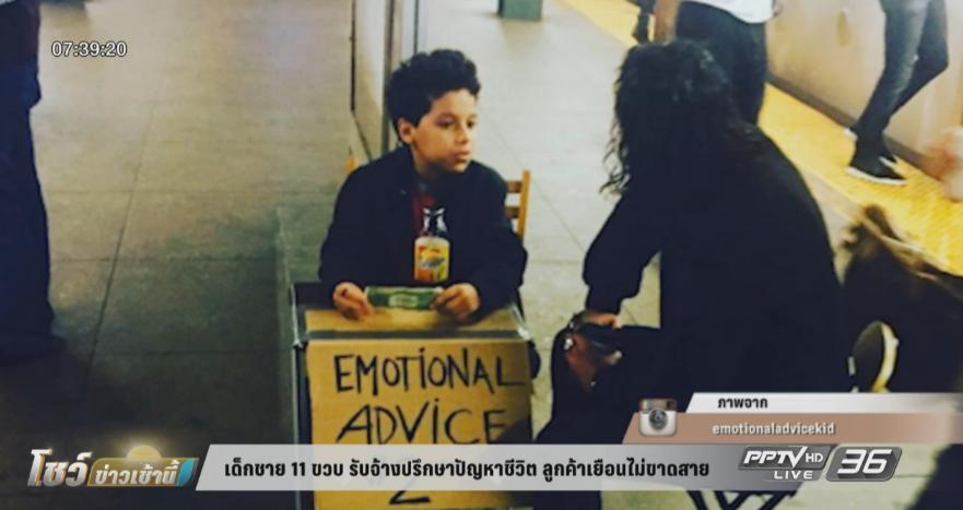 เด็กชาย 11 ขวบ รับจ้างปรึกษาปัญหาชีวิต ลูกค้าเยือนไม่ขาดสาย