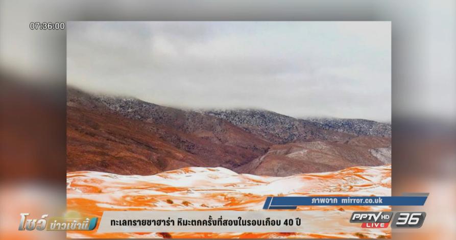 ทะเลทรายซาฮาร่า หิมะตกครั้งที่สองในรอบเกือบ 40 ปี
