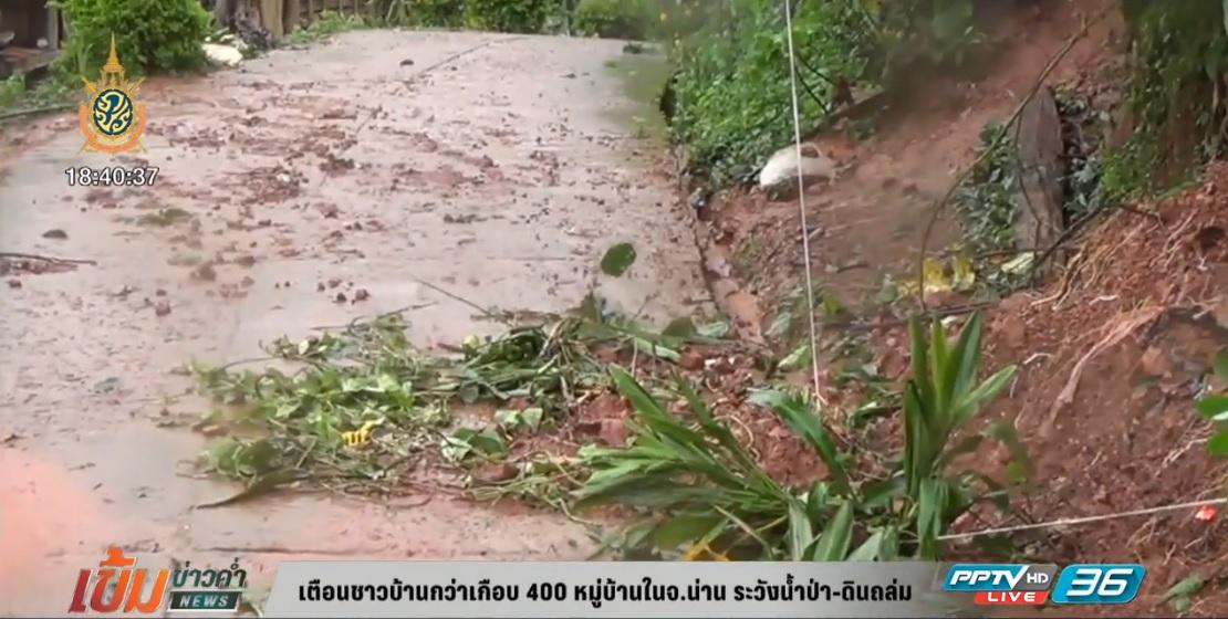 เตือนชาวบ้านเกือบ 400 หมู่บ้านในจ.น่าน ระวังน้ำป่า-ดินถล่ม
