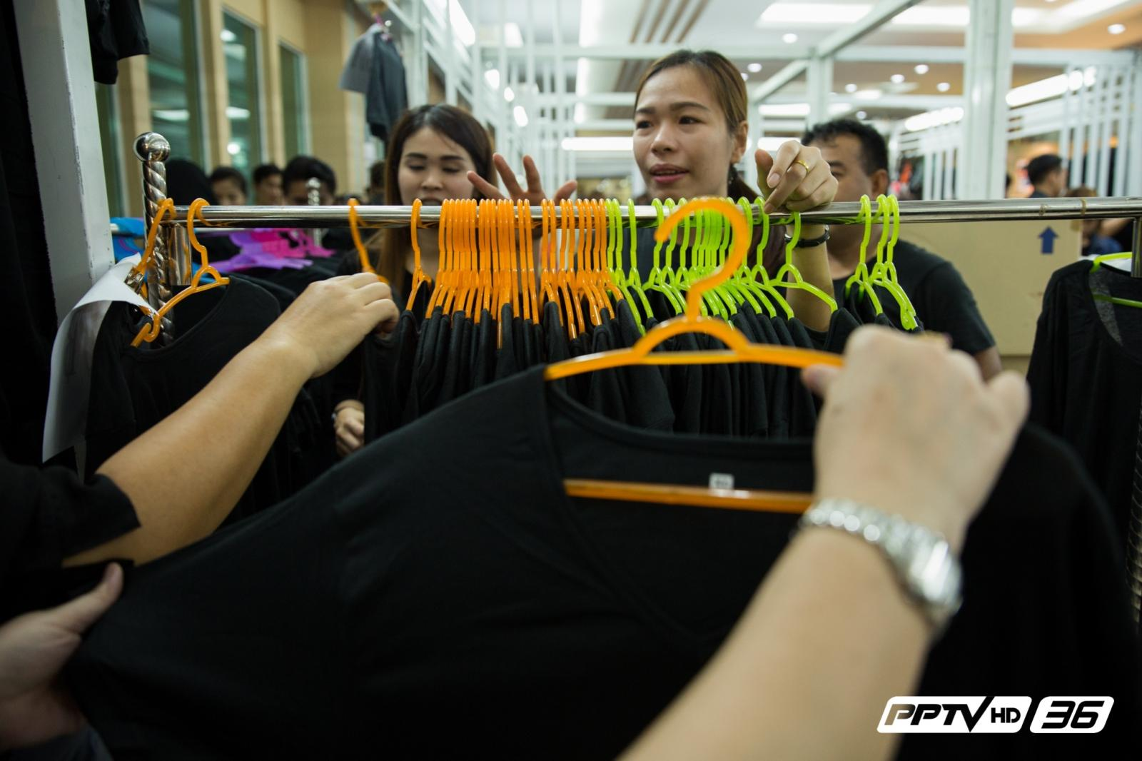 ปชช.ซื้อเสื้อดำคึกคัก หลังอุตสาหกรรมนำมาลดราคา