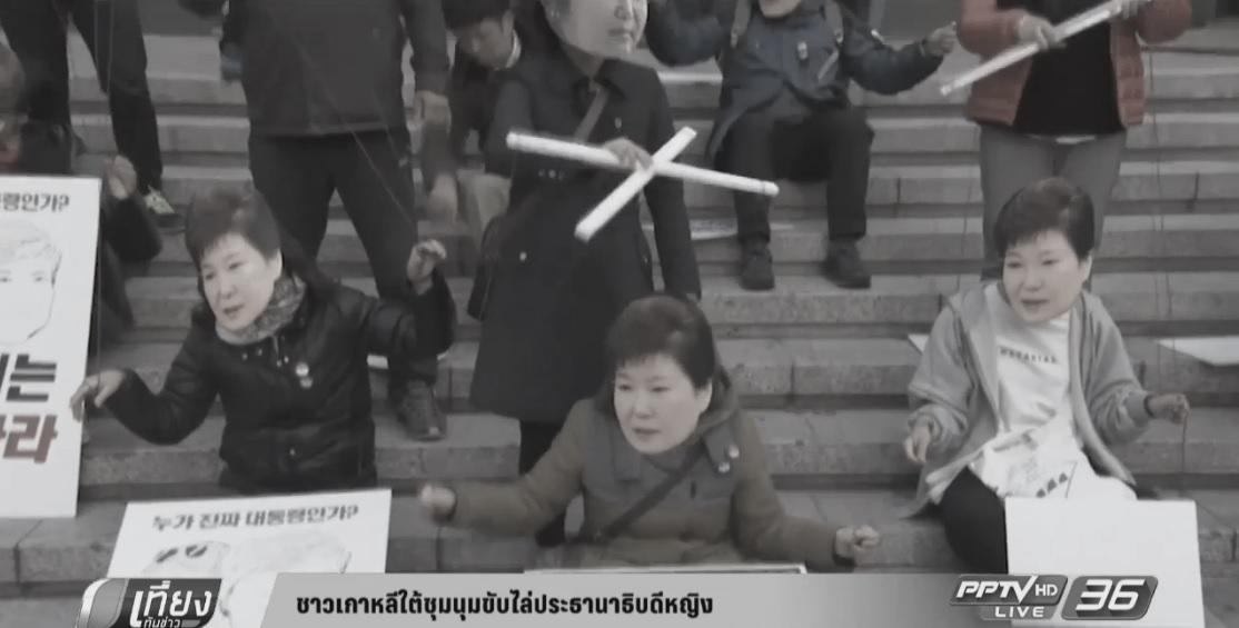 เกาหลีใต้ชุมนุมขับไล่ผู้นำหญิง