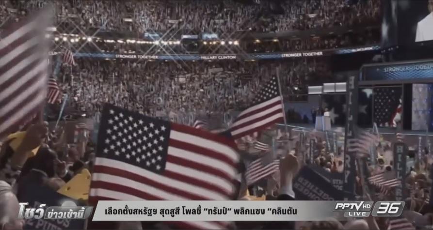 """เลือกตั้งสหรัฐฯ สุดสูสี โพลชี้ """"ทรัมป์"""" พลิกแซง """"คลินตัน"""""""