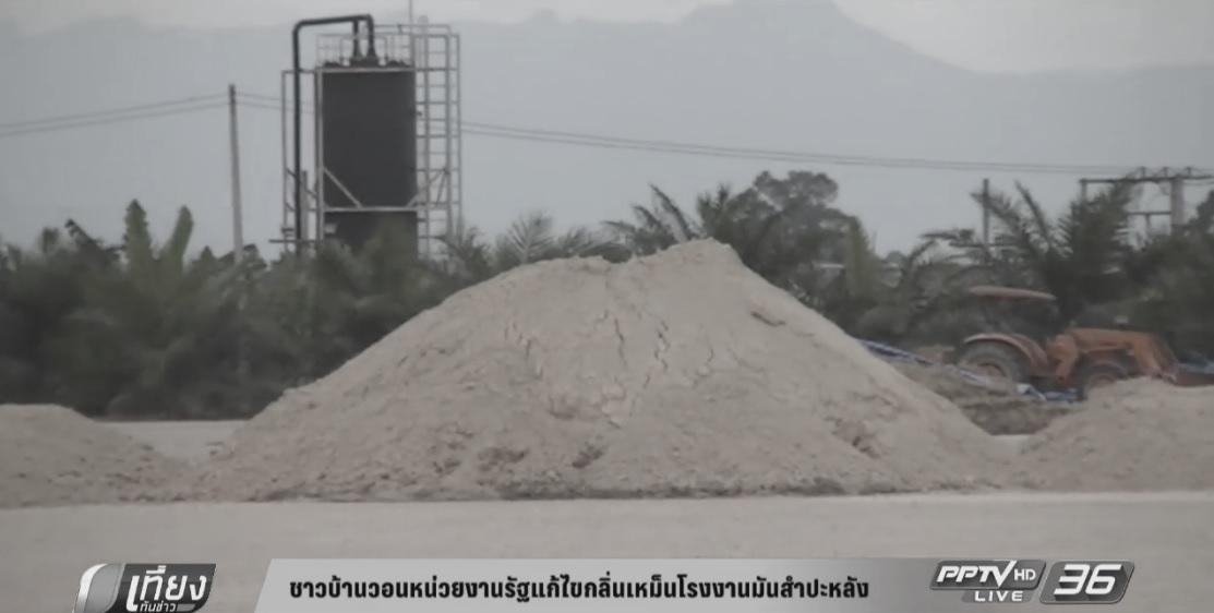 ชาวบ้านวอนหน่วยงานรัฐแก้ไขกลิ่นเหม็นโรงงานมันสำปะหลัง