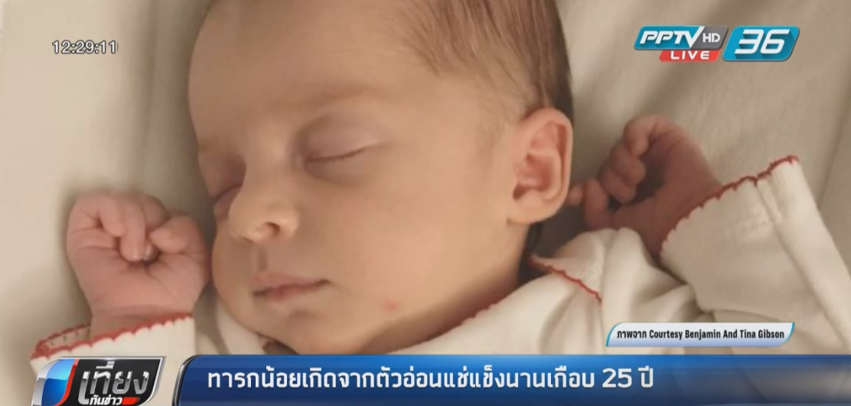 เหลือเชื่อ! ทารกน้อยเกิดจากตัวอ่อนแช่แข็งนานเกือบ 25 ปี