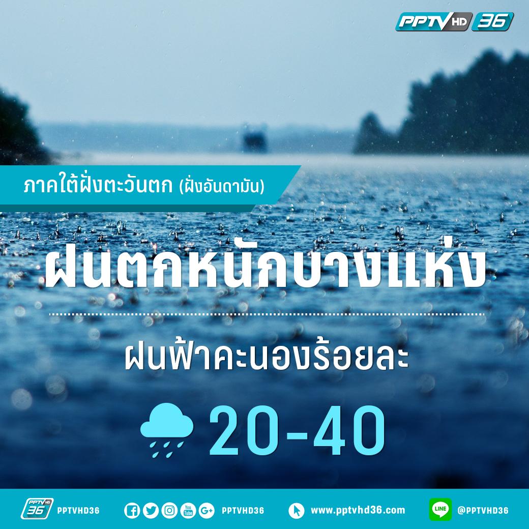 """หยุดยาวปีใหม่ 30 ธ.ค.60-2 ม.ค.61 """"ลมหนาว-สายฝน"""" มาเยือน"""