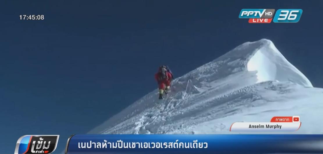 เนปาลห้ามปีนยอดเขาเอเวอเรสต์คนเดียว