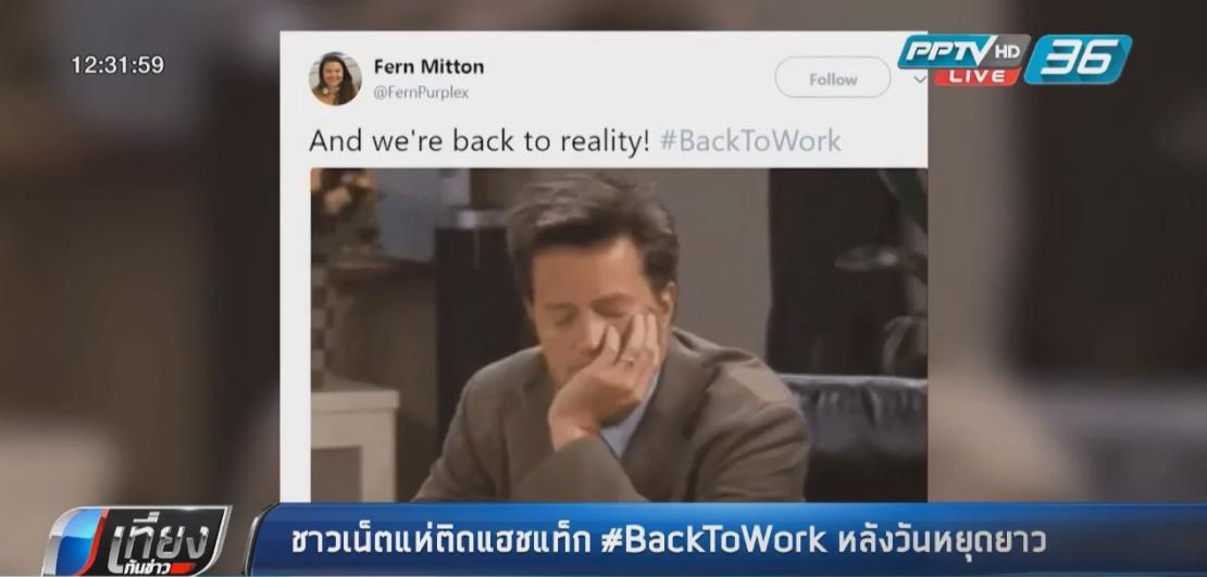 ชาวเน็ตแห่ติดแฮชแท็ก #BackToWork หลังวันหยุดยาว