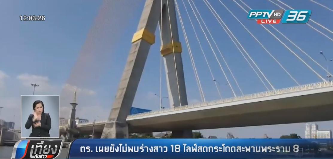 ตร.เผยยังไม่พบร่างสาว 18 ไลฟ์สดกระโดดสะพานพระราม 8