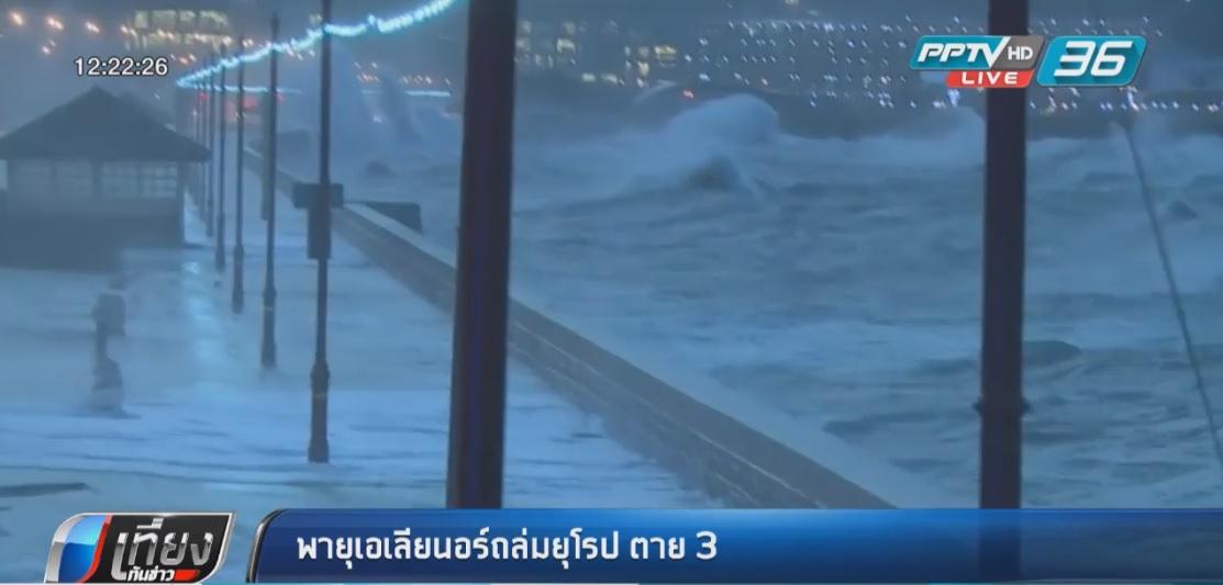 พายุเอเลียนอร์ถล่มยุโรป ตาย 3 คน
