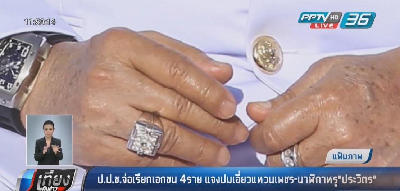 """ป.ป.ช.สั่ง """"พล.อ.ประวิตร"""" ชี้แจงข้อมูลแหวน-นาฬิกาเพิ่มใน 15 วัน"""