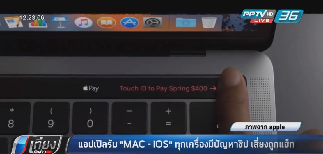 """แอปเปิลรับ """"MAC-iOS"""" ทุกเครื่องมีปัญหาชิป เสี่ยงถูกแฮ็ก"""