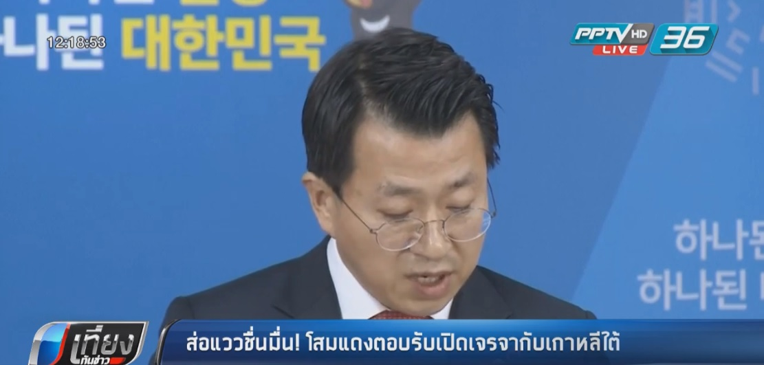 ส่อแววชื่นมื่น!! โสมแดงตอบรับเปิดเจรจากับเกาหลีใต้