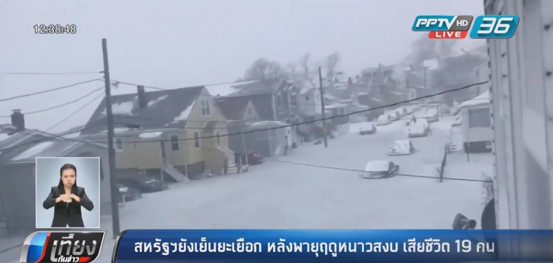เย็นยะเยือก!! สหรัฐฯ เผชิญหนาวเสียชีวิตแล้ว 19 คน
