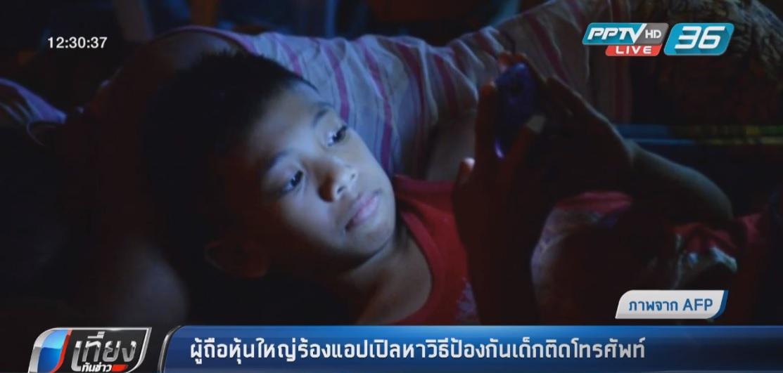 ผู้ถือหุ้นใหญ่ร้องแอปเปิลหาวิธีจำกัดเวลาเด็กเล่นสมาร์ทโฟน