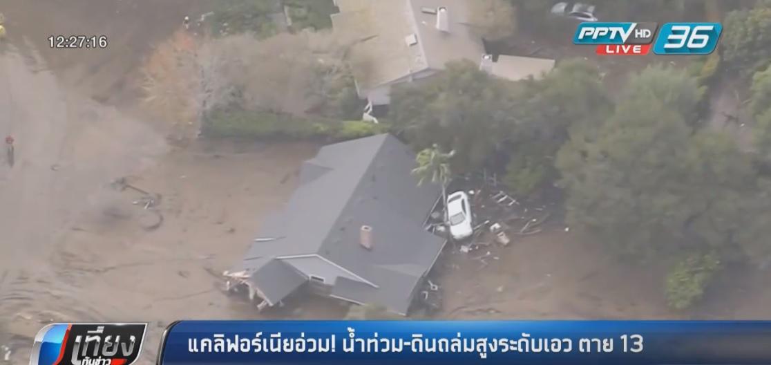 แคลิฟอร์เนียอ่วม! น้ำท่วม-ดินถล่มสูงระดับเอว ตาย 13 คน