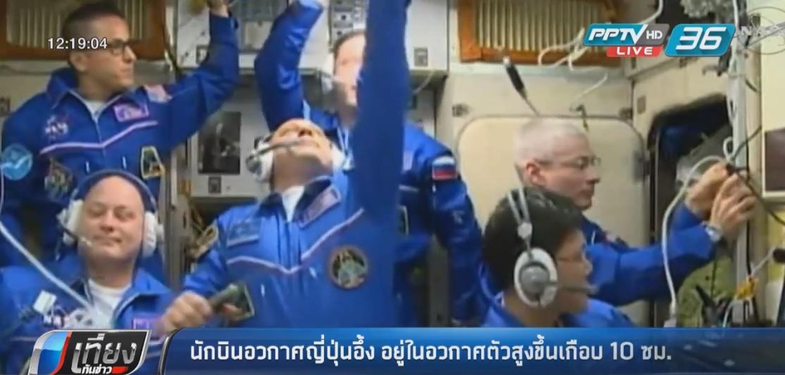 นักบินอวกาศญี่ปุ่นขอโทษ หลังอ้างว่าสูงขึ้นเกือบ 10 ซม.บนอวกาศ