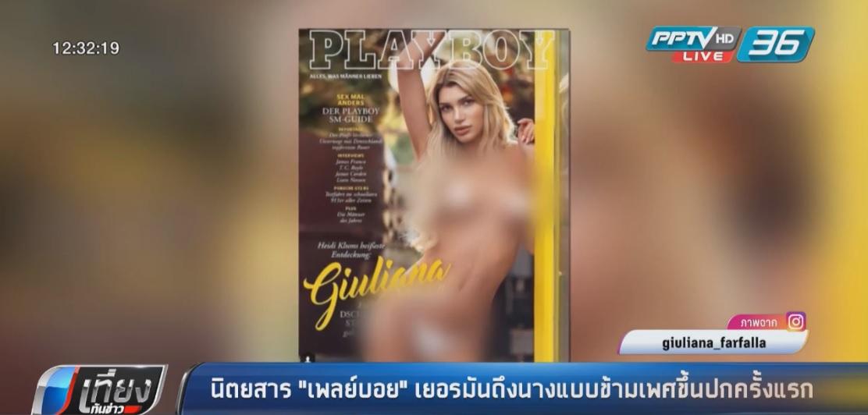 """นิตยสาร """"เพลย์บอย"""" ดึงนางแบบข้ามเพศขึ้นปกครั้งแรก"""