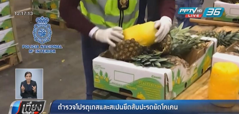 ตำรวจโปรตุเกสและสเปนยึดสับปะรดยัดโคเคน