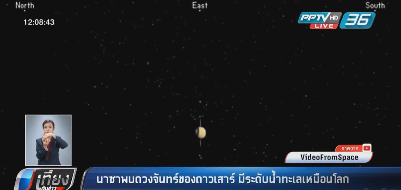 """""""ไททัน"""" ดวงจันทร์ของดาวเสาร์มีระดับน้ำทะเลคล้ายโลก"""