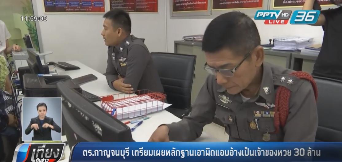 ตร.กาญจนบุรี เตรียมเผยหลักฐานเด็ดเอาผิดคนแอบอ้างเป็นเจ้าของหวย 30 ล้าน