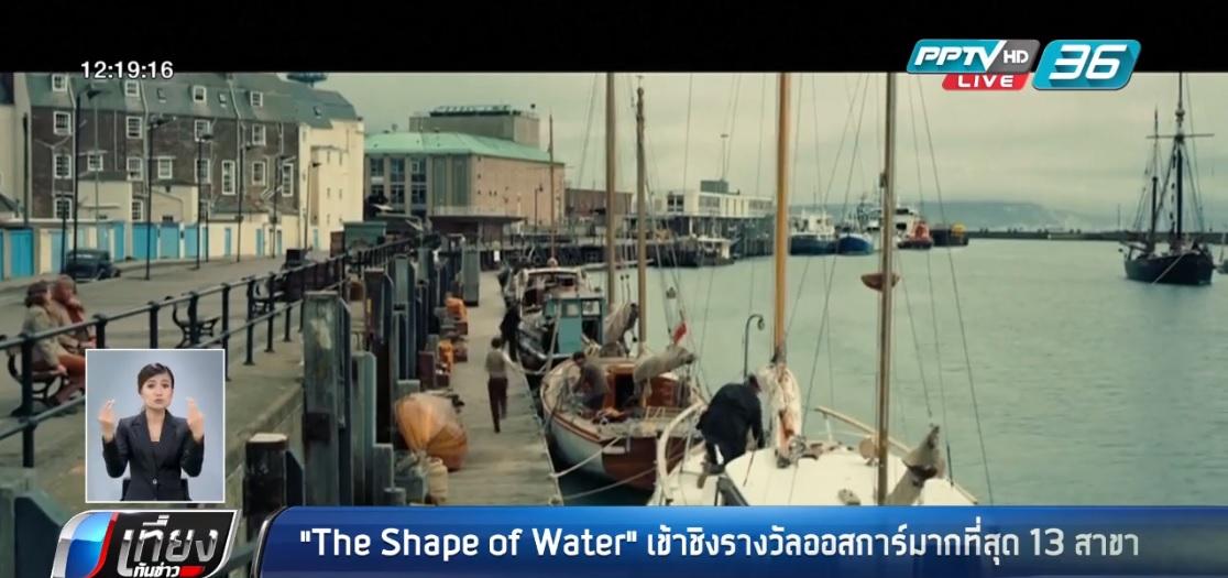 """""""The Shape of Water"""" เข้าชิงรางวัลออสการ์มากที่สุด 13 สาขา"""