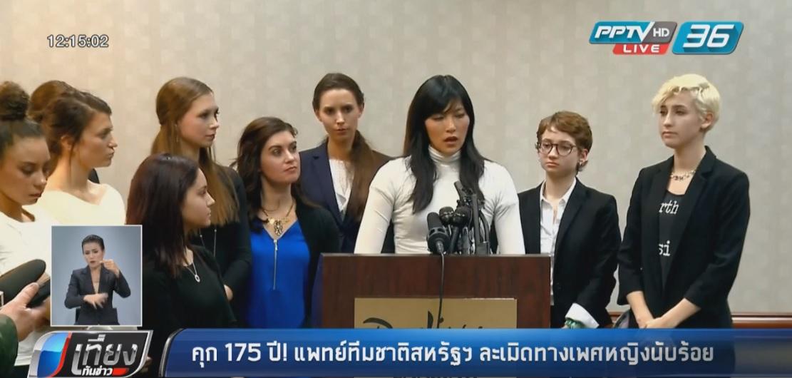 คุก 175 ปี!! หมอมะกันละเมิดทางเพศหญิงเกือบ 160 คน