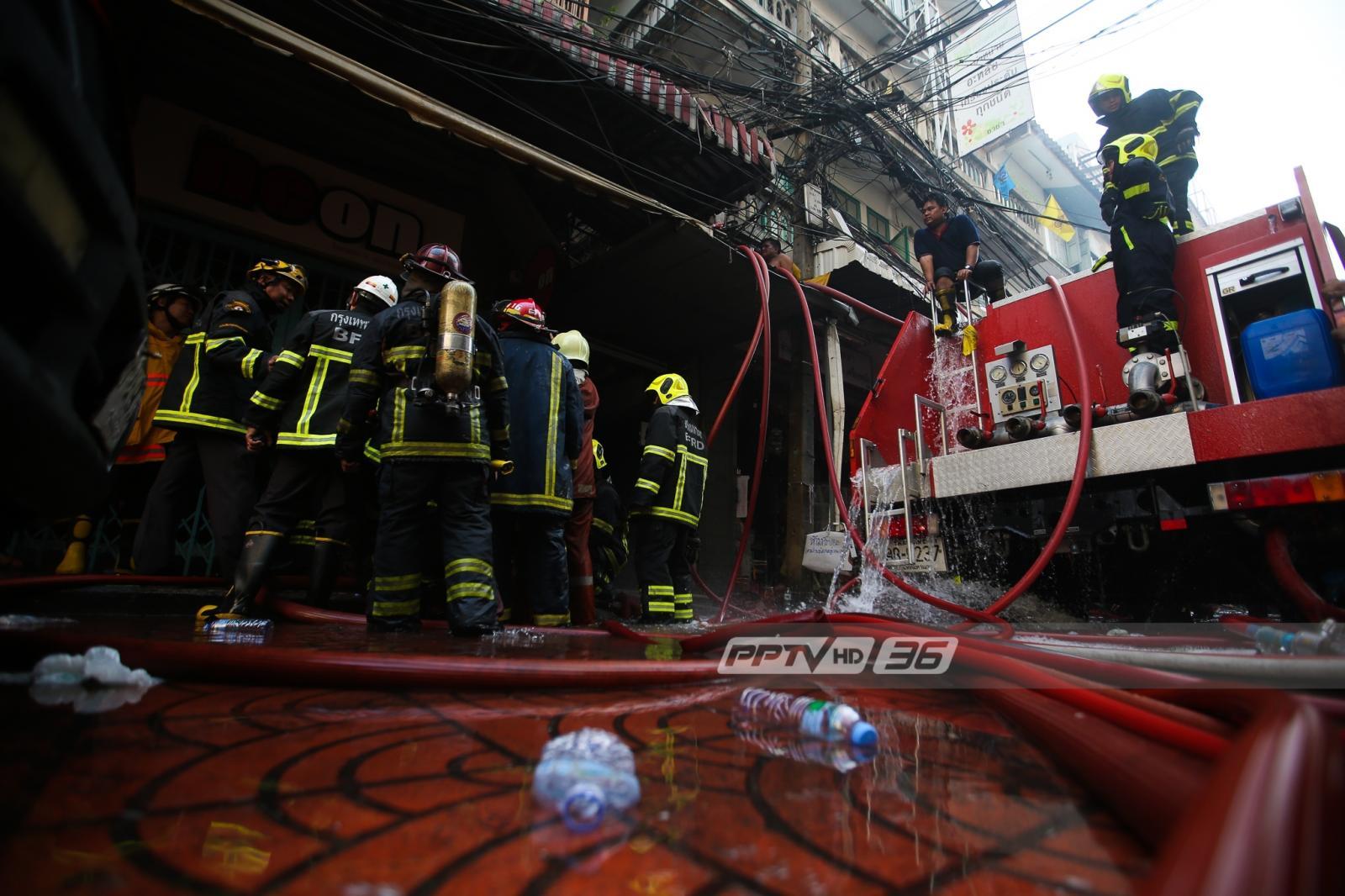 ตึกเอียง-ห้ามเข้า!! ไฟไหม้โกดังเก็บของเล่นเด็กตลาดสำเพ็ง